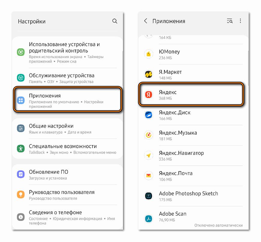 Удаление Яндекс браузера с телефона