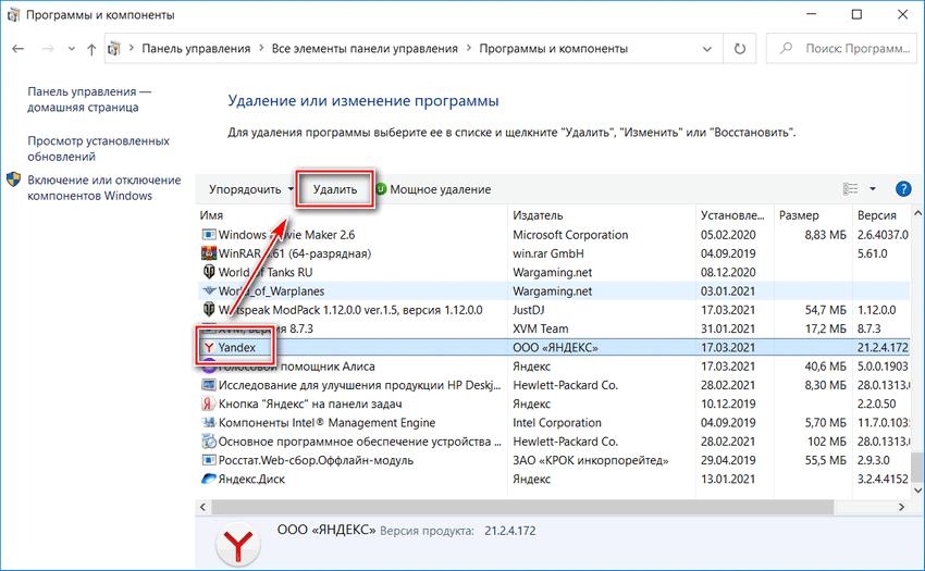 Удаление Яндекс браузера через панель управления