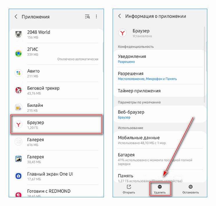 Удаление Яндекс браузера на телефоне
