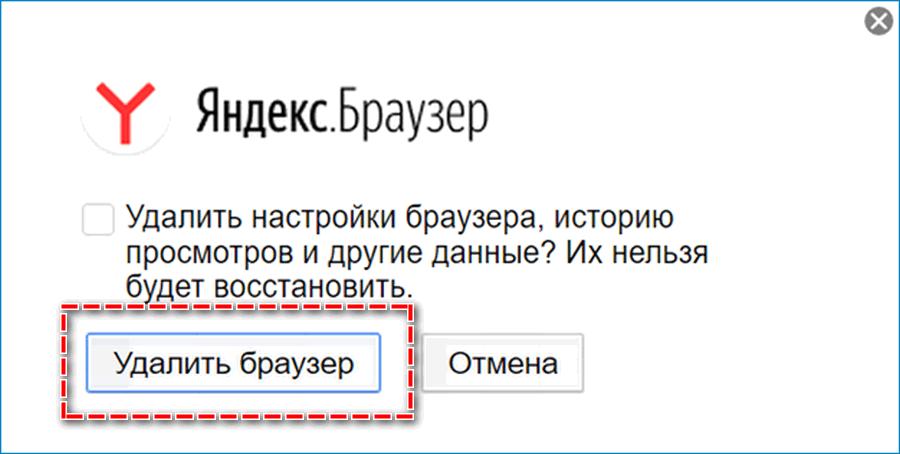 Удаление Яндекс