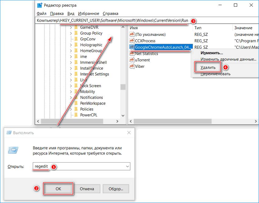 Удаление файла Яндекс браузера в редакторе реестра