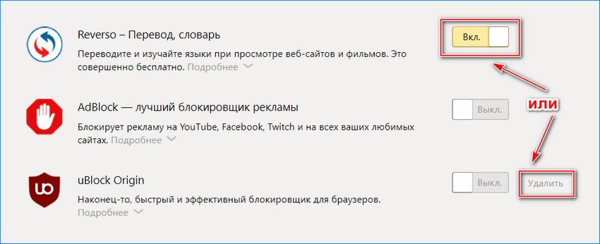 Удаление или выключение расширений в Яндекс браузере
