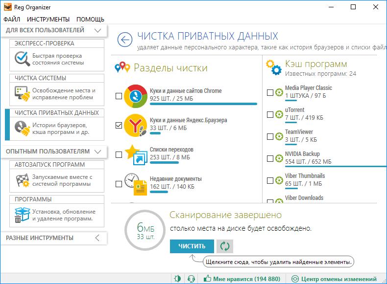 Удаление кэша Яндекс браузера через Reg Organaizer