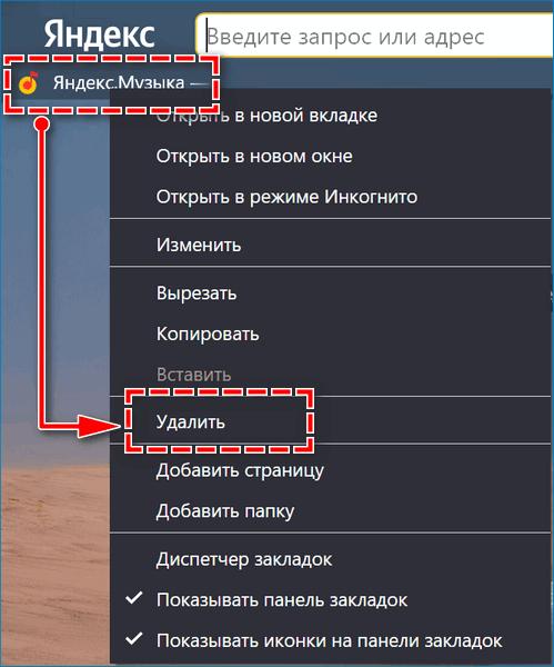 Удаление сайта с панели закладок