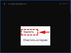 Удаление сайта в мобильном приложении