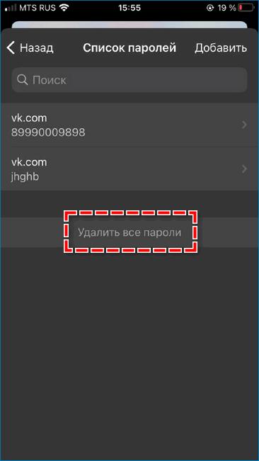 Удаление всех паролей вручную на телефоне