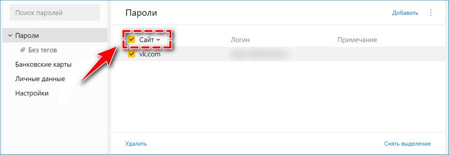 Удаление всех паролей вручную