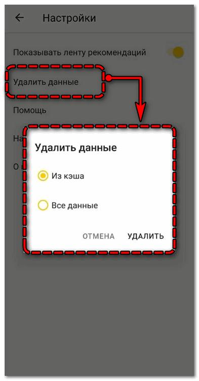 Удалить данные Яндекс lite