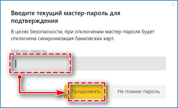 Удалить мастер пароль