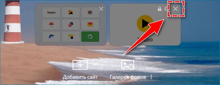 Удалить сайт с табло