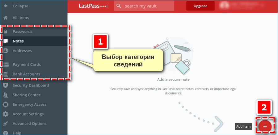 Управление LastPass