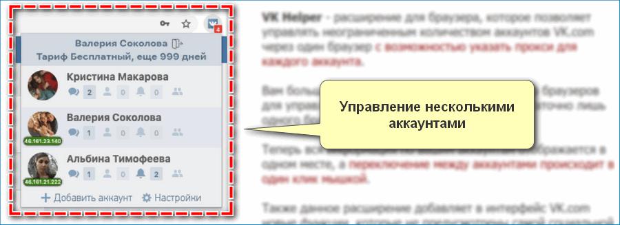 Управление аккаунтами Vk Helper