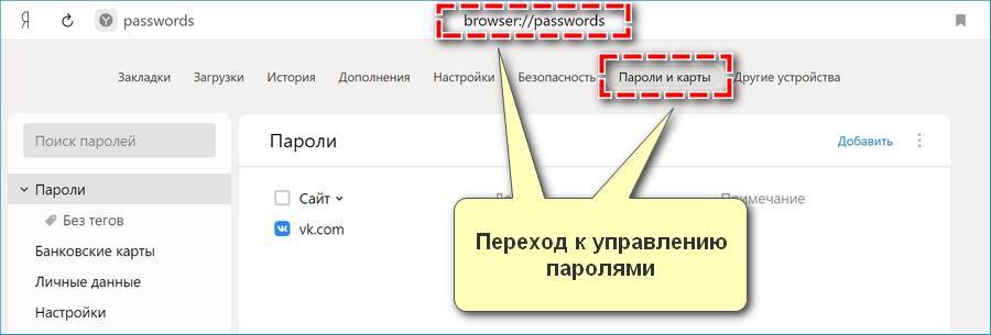 Управление паролями в Яндекс