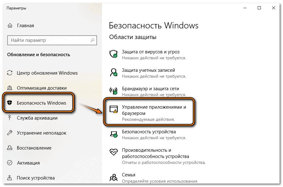 Управление приложениями и браузером в центре обновления Windows