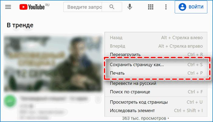 Управление страницей Яндекс