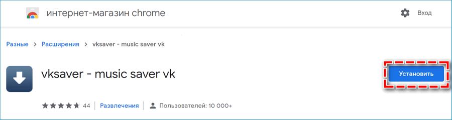 Установка VkSaver