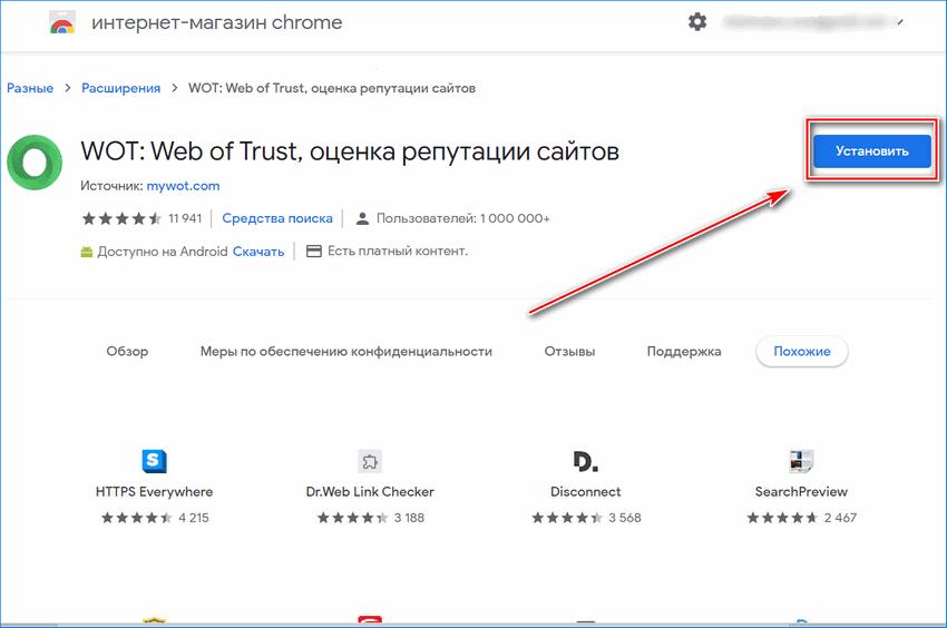 Установка WOT в Яндекс браузер