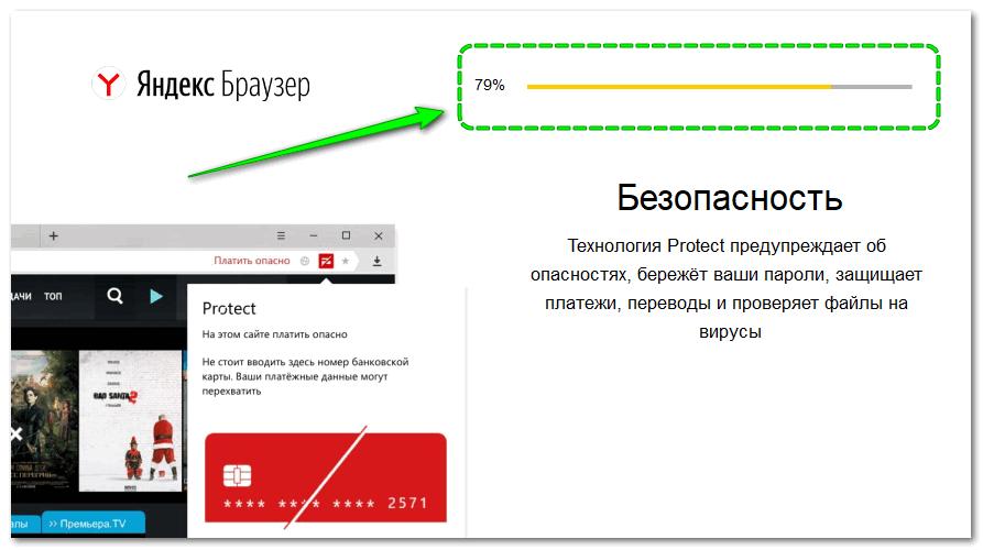 Установка Яндекс Браузера