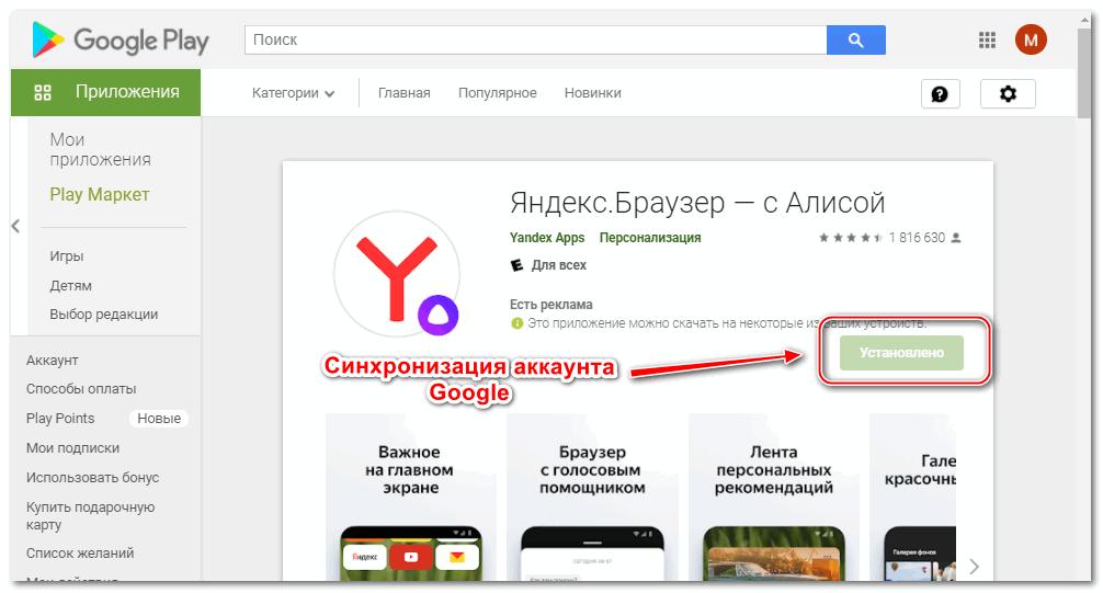 Установка Яндекс браузера на телефон через ПК