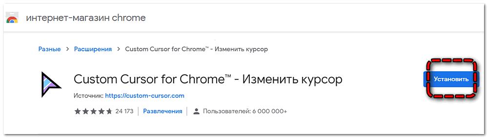 Установка расширений из Chrome