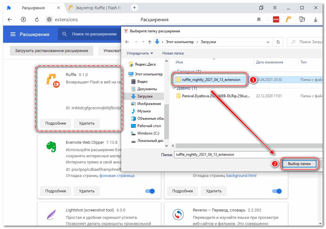 Установка Ruffle в Яндекс браузер