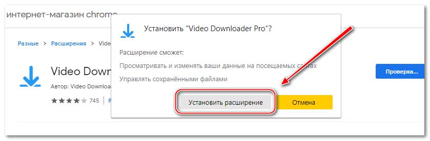 Установка Video Downloader Pro