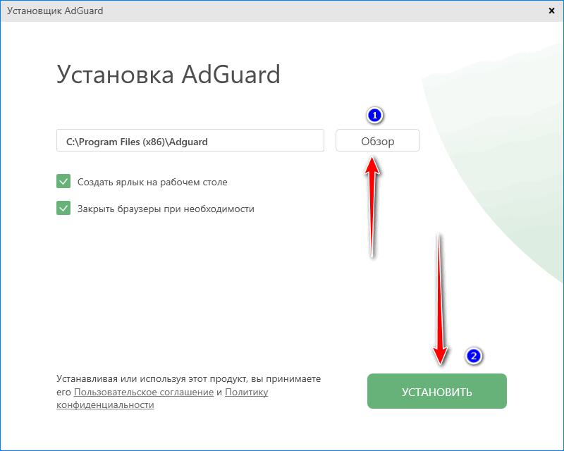 Установщик Adguard
