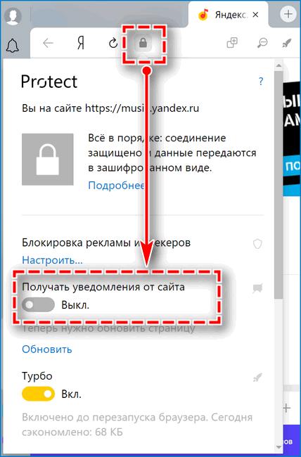 Уведомления сайта