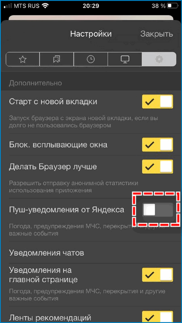 Уведомления в Яндекс
