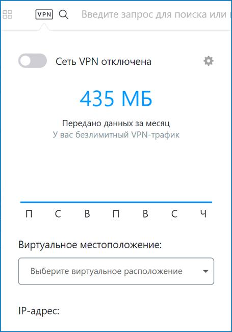 VPN Opers