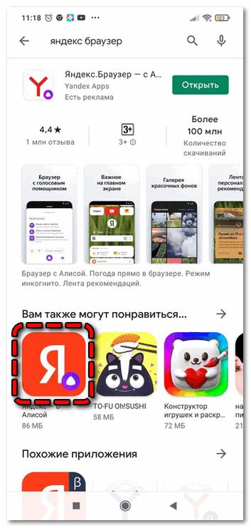 Версия браузера Яндекс
