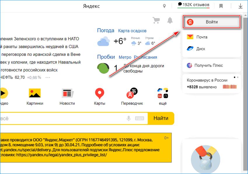 Вход в аккаунт Яндекс в браузере