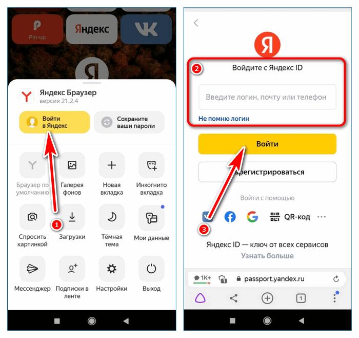 Вход в профиль Yandex