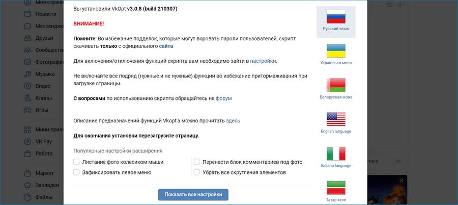 VkOpt для Яндекса