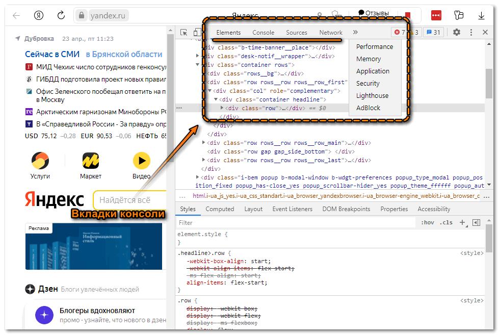 Вкладки консоли Яндекс браузера