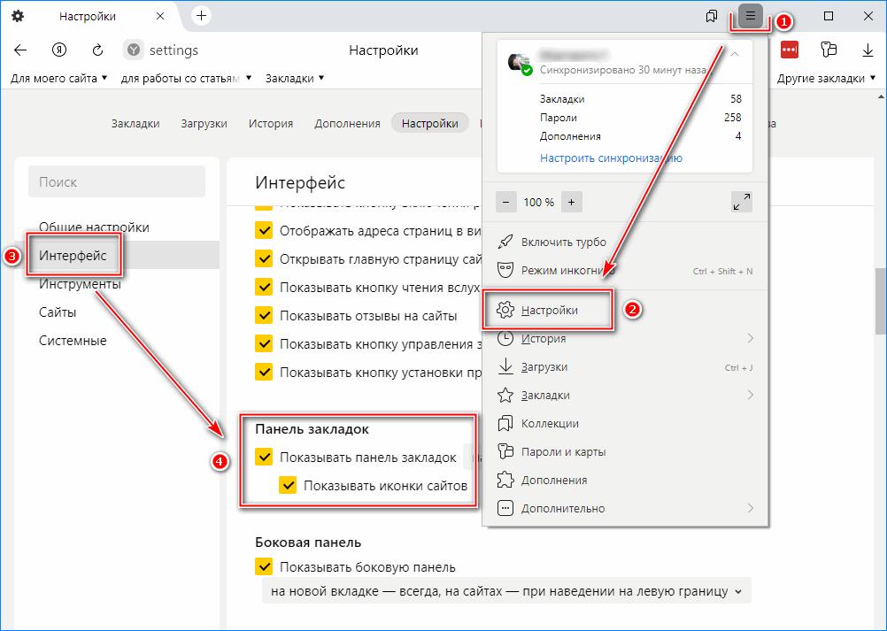 Включение панели закладок через настройки Яндекс браузера