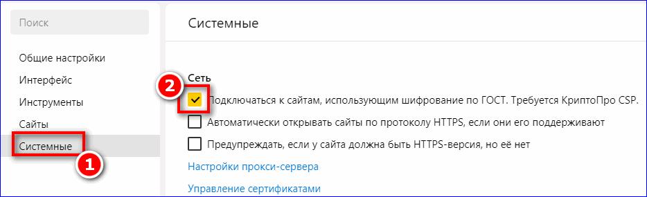Включить сертификаты ГОСТ в Yandex Browser