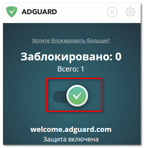 Включите Adguard в Yandex Browser