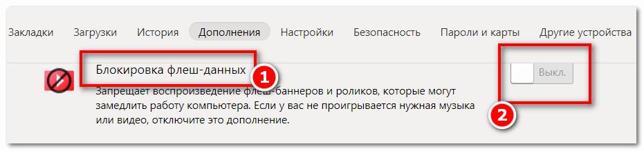 Включите блокировку флеш данных в Yandex Browser