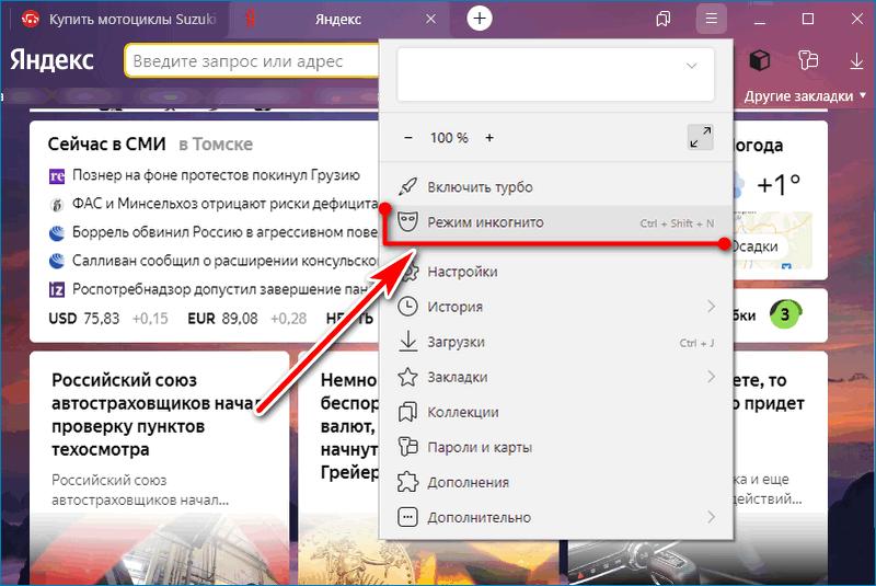 Включите инкогнито Yandex
