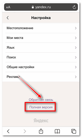 Включите полную версию на iOS в Yandex Browser