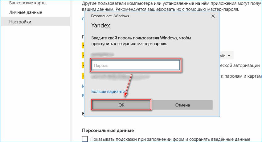 Ввод системного пароля
