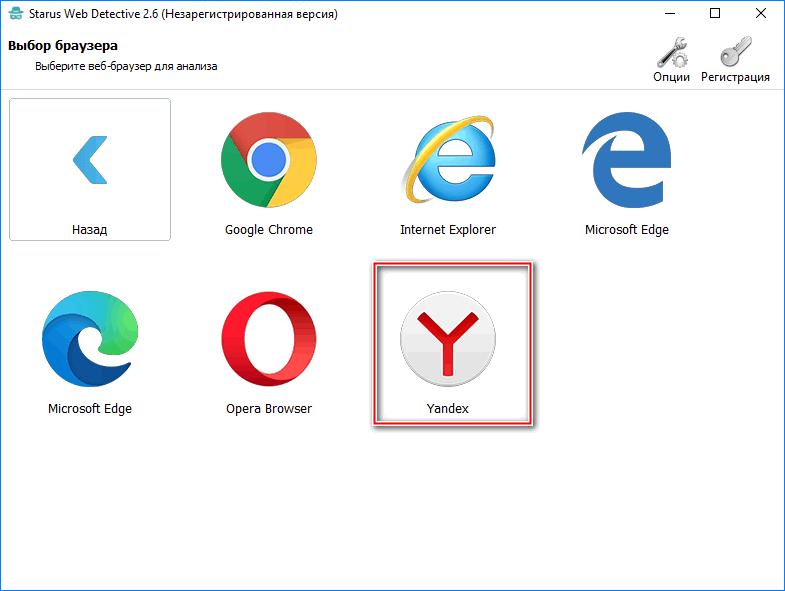 Выбор Яндекс браузера в Starus Web Detective