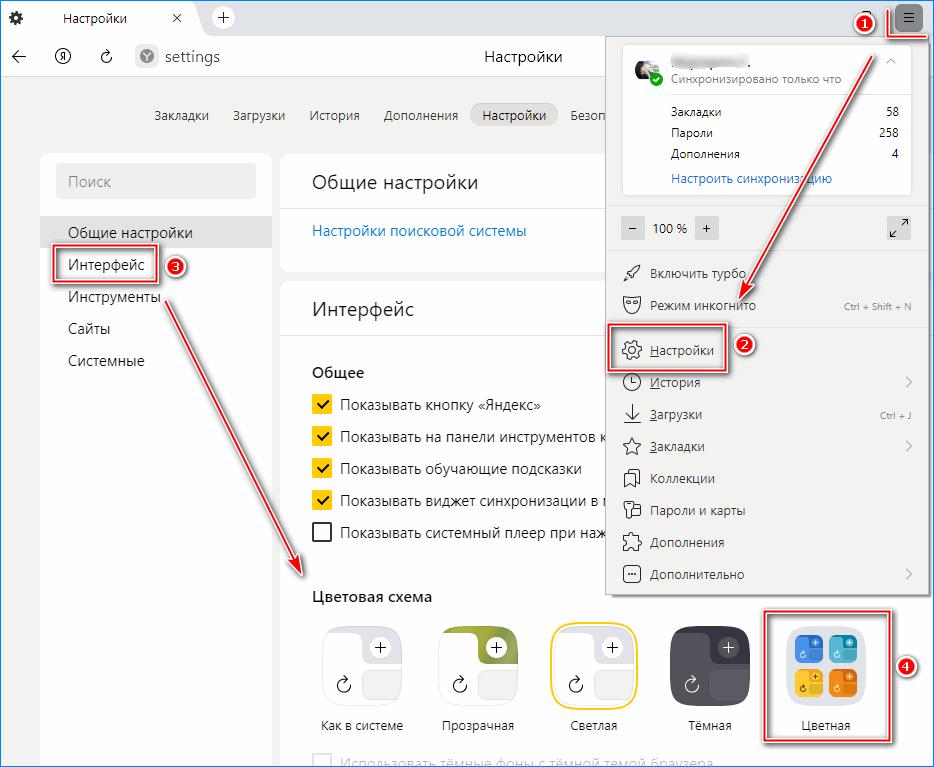 Выбор цветной схемы для Яндекс браузера