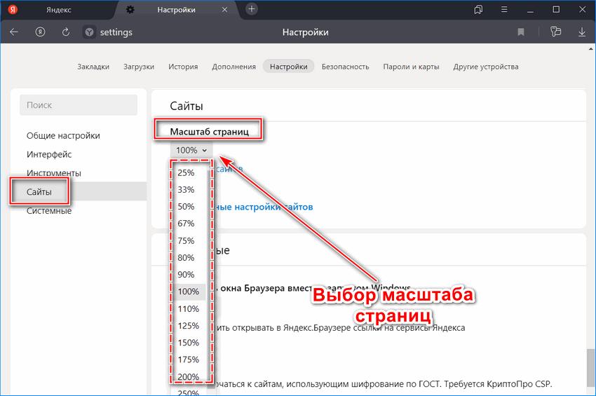 Выбор масштаба страниц через настройки Яндекс браузера