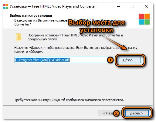 Выбор места для установки HTML5