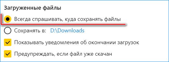 Выбор папки для загрузок Яндекс Браузер