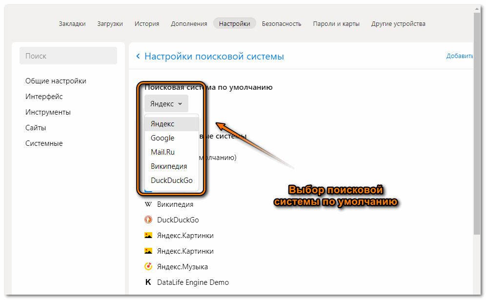 Выбор поисковой системы в Яндекс браузере