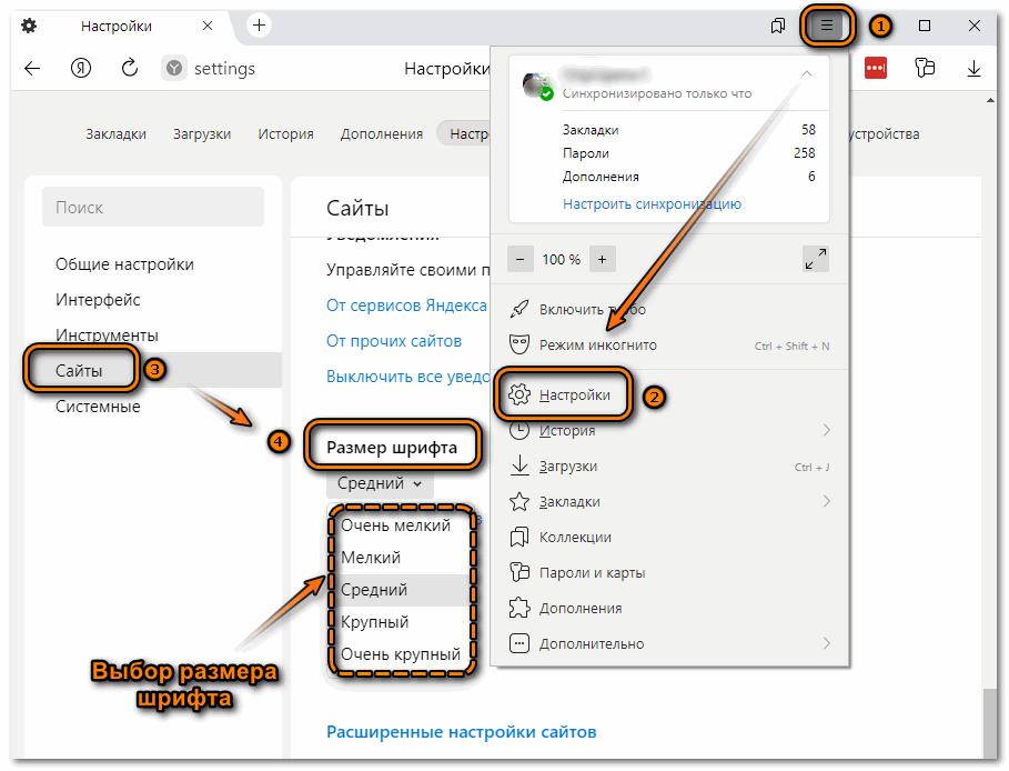 Выбор размера шрифта в Яндекс браузере