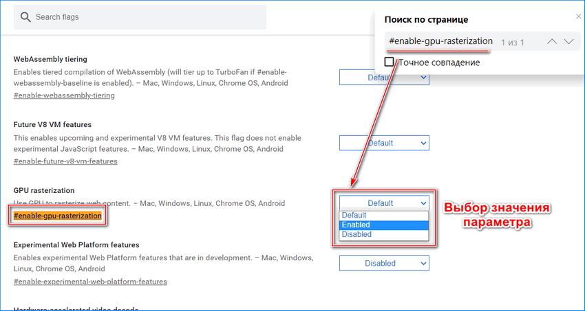 Выбор значения параметра в скрытом разделе Яндекс браузера